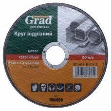 Круг отрезной по металлу d125*1.0*22.2мм Grad (1/40) 1941045